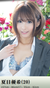 natsumeyuki