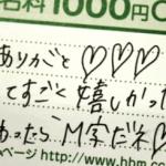 風俗嬢の手書きメッセージつき名刺を集めてみました[24枚]