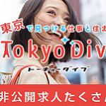地方の風俗店で働いている女の子が東京へいきなり上京する方法
