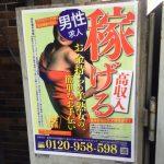 「お金持ちの美熟女の簡単なサポート」で高収入と言う求人広告に騙されてはいけません!